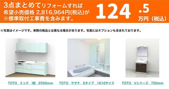 3点まとめてリフォームすれば124.5万円(税別)