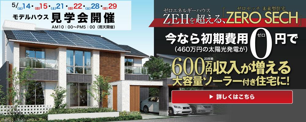 「ソーラー発電実質0円ZERO SECH住宅」見学会