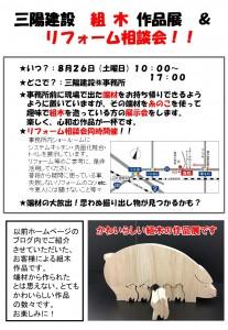 組木イベント