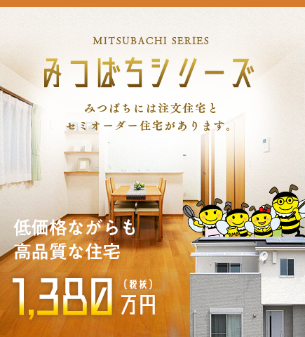 みつばちプレミアム ムダを省いたセミオーダーの家 1380万円(税抜)